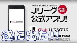【スマートフォンアプリ】Club J.LEAGUEのご紹介