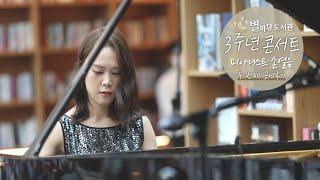 피아니스트 손열음의 두번째 공연 영상 공개 | 결혼행진…