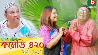 দম ফাটানো হাসির নাটক - Comedy 420 | EP-197 | Mir Sabbir, Ahona, Siddik, Chitrolekha Guho, Alvi