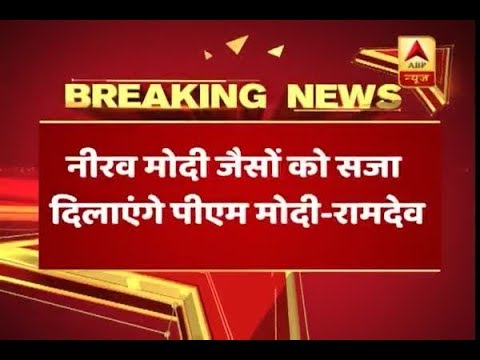 PNB Scam: Modi government will recover money and punish Nirav Modi too: Baba Ramdev