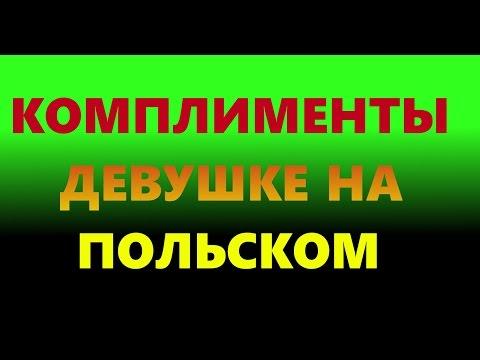 Польский. КОМПЛИМЕНТЫ ДЕВУШКЕ