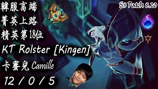 [S8韓服高端]菁英上路 精英第18位 KT Rolster [Kingen] 卡蜜兒 {KR High Elo}Challenger_Kingen_Camille_Replay