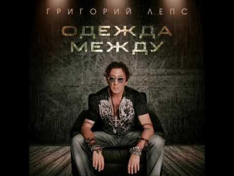 Григорий Лепс - Одежда между Grigoriy Leps - Odejda Mejdu New music 2020