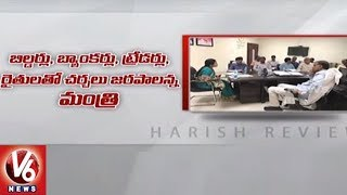 Minister Harish Rao Holds Review Meet With Marketing Officials | Hyderabad | V6 News