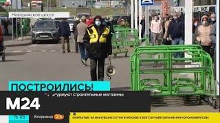 Длинная очередь образовалась возле строймагазина на Новорижском шоссе - Москва 24