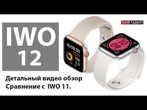 Смарт часы IWO 12. Детальный видео обзор.