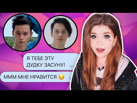 ПЕРЕПИСКА С ДАНЕЙ МИЛОХИНЫМ ! Второй фейк Пэйтона? - Видео онлайн