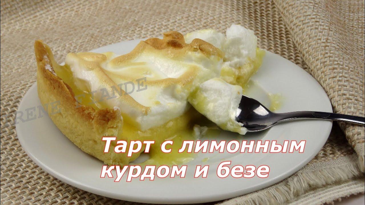 лимонный с безе приготовить Как пирог