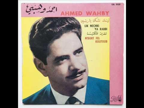 ahmed wahbi gratuit