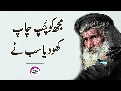 Best Urdu Poetry Collection   2 Line Sad Poetry   Rj Shan Ali   2 Line Urdu Poetry   New Urdu Poetry