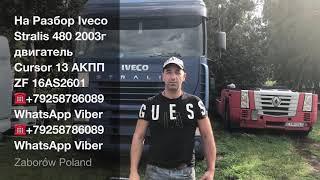 видео для грузовиков запчасти