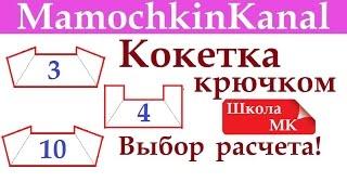 Квадратная кокетка Реглан крючком Расчет с делением на 3, 4, 10 Школа МК