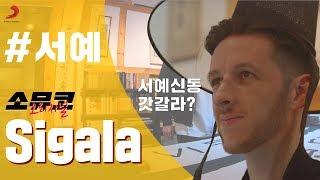 월클 DJ 시갈라(Sigala)의 인사동 서예 체험기   소뮤코 오리지널