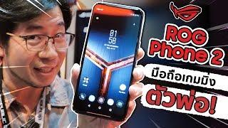 พรีวิว Asus ROG Phone 2 เกมมิ่งโฟนที่แรงที่สุดด!! | ดรอยด์แซนส์