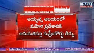 Good News To Sabarimala Devotees | Sabarimala Temple Gates Open After SC Verdict | Bharat Today