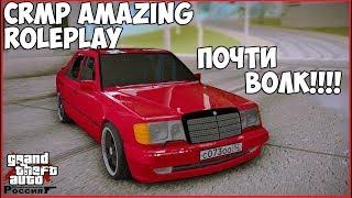 CRMP Amazing RolePlay #302 - ПОЧТИВОЛК!!!!