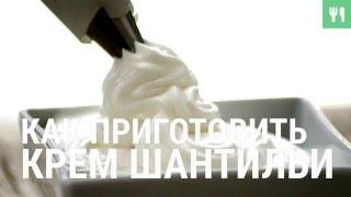 Как приготовить крем Шантильи(Несколько советов, как приготовить лёгкий французский крем Шантильи, который может выступать как самостоя..., 2015-12-14T10:06:30.000Z)