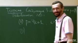 Диофантовы уравнения 4