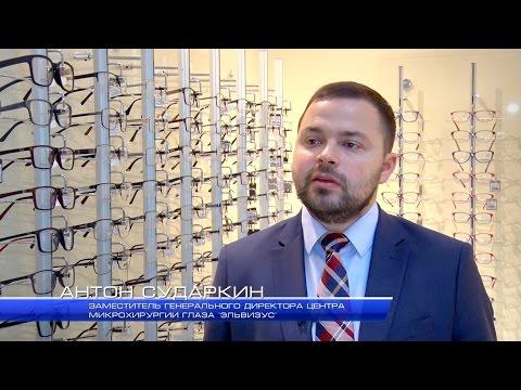 """Центр микрохирургии глаза """"Эльвизус"""". Электросталь."""