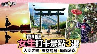 [逛逛香川]香川縣女生打卡景點3選 天空之鏡X天空鳥居X庭園浴衣