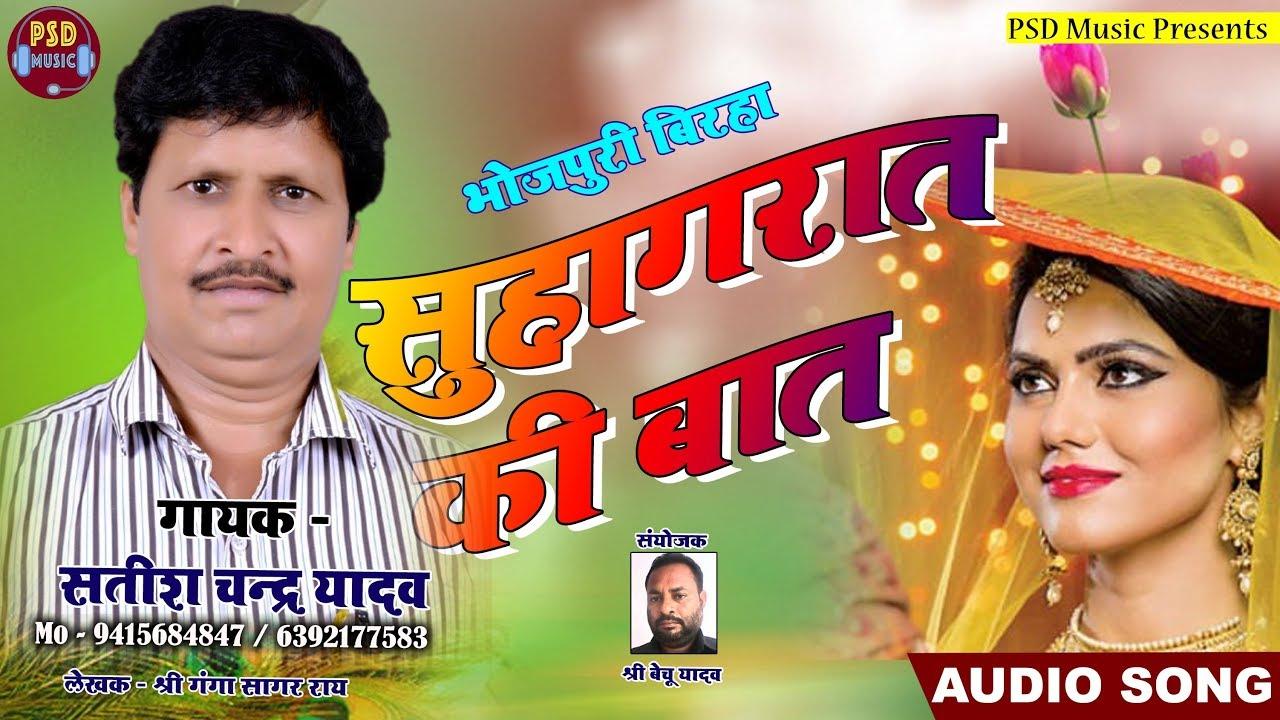 Suhagrat Ki Baat || Superhit Bhojpuri Birha || Satish Chandra Yadav