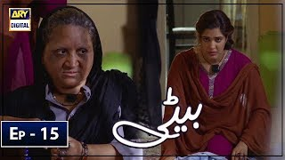 Beti Episode 15 - 29th January 2019 - ARY Digital [Subtitle Eng]