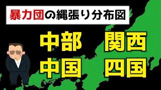全国の暴力団分布図【中部・関西・中国・四国】