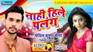 Gambar cover नाही हिले पलंग - Nahi Hile Palang || Mohit Kumar Mourya New Bhojpuri Song 2019
