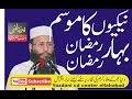 Qari Khalid Mujahid آگیا آگیا ماہ رمضان نیکیوں کا موسم بہار ایک بار لازمی سنئے video