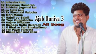 Sunil Chavan Banjara songs Ajab Duniya 3super Hit Song