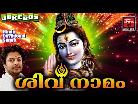 Hindu Devotional Songs Malayalam | ശിവ നാമം  | Shiva Devotional Songs | Madhu Balakrishnan