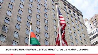 Բաքվում ԱՄՆ դեսպանատունը հակադարձել է Ալիևին, «5 ՐՈՊԵ ՊԱԿԱՍ».ԼՈՒՐԵՐ