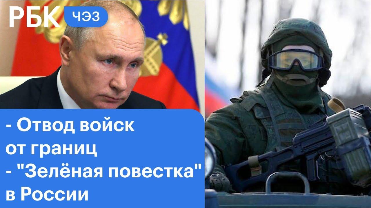 Отвод войск России от границ. Путин: преференции за чистые технологии. Газификация России