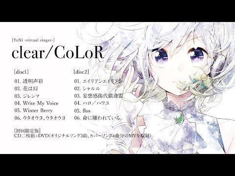 【20190424リリース】 YuNi 1stアルバム『clearCoLoR』トレーラー アルバム試聴動画