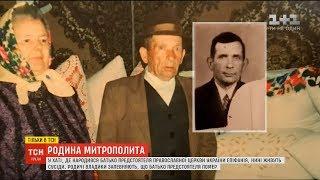 Шлях митрополита. ТСН розшукала родичів предстоятеля ПЦУ Епіфанія