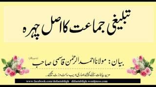 Tablighi Jamat Ka Asli Chehra by Moulana Ahmadur Rahman Qasmi