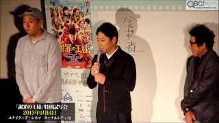 QBC九州ビジネスチャンネル http://qb-ch.com/news/20130917s1.html 9月...