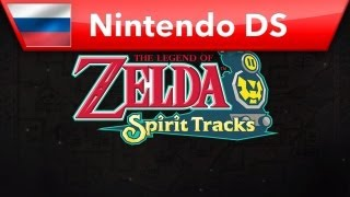 The Legend of Zelda: Spirit Tracks - Trailer (Nintendo DS)