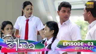 Husmak Tharamata | Episode 03 | 2019-05-07 Thumbnail