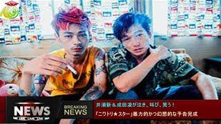 井浦新&成田凌が泣き、叫び、笑う!「ニワトリ☆スター」暴力的かつ幻想...