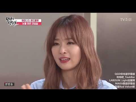 Red Velvet 瑟琪&Wendy 練習生時期的苦 (偶像宴會)
