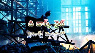 The Dark Knight Climax Scene Telugu