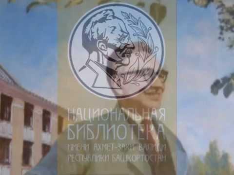 Ахмет-Заки Валиди Тоган: научное наследие