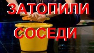 ЗАТОПИЛИ соседи идём в СУД(Образец составления искового заявления о возмещении ущерба причиненного в результате затопления вашей..., 2013-03-08T02:37:37.000Z)