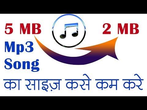 Mp3 Song का साइज़ कैसे कम करे - Madan verma