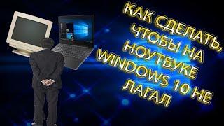 как сделать чтобы ноутбук не лагал на виндовс 10