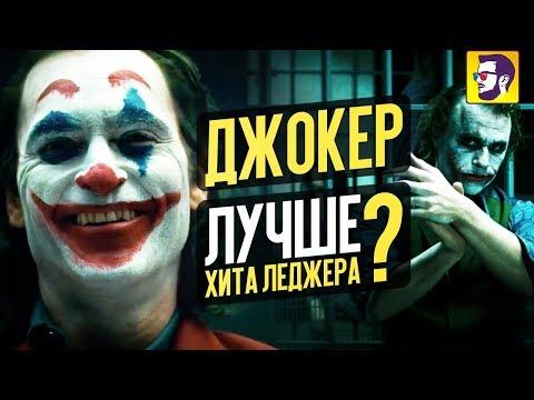 Джокер - лучший фильм по мотивам комиксов 2019