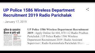 UP Police 1586 Radio Parichalak Recruitment 2019 Wireless Department