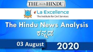 3rd August 2020 The Hindu news Analysis by Namma Laex Bengaluru   The Hindu