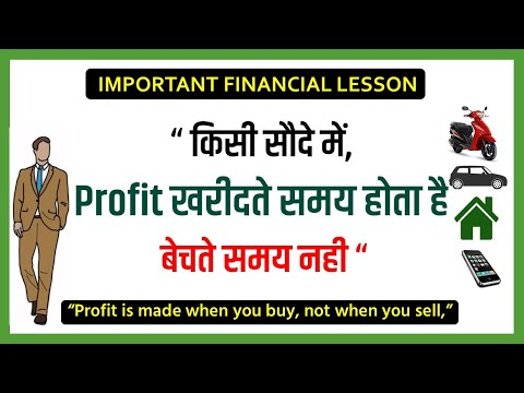 Profit is Made When You Buy Not When You Sell - Financial Lesson [Hindi]